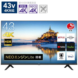 ハイセンス 43V型 4K対応液晶テレビ[BS・CS 4Kチューナー内蔵 /YouTube対応] 43A6G(標準設置無料)