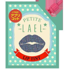 その他メーカー PETITE LAEL(プチラエル) LIP TINT アプリコット LT005