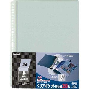 ナカバヤシ クリアポケット替台紙/A4判/20枚 CBRA20N