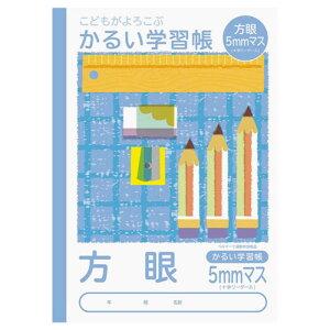 ナカバヤシ ロジカル・かるい学習帳B5方眼5ミリマスリーダー入/A NB51H5