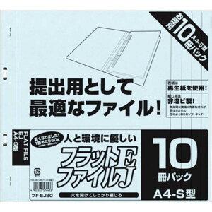 ナカバヤシ フラットファイルEJ/A4S/10冊パック/ブルー FFEJ8010B