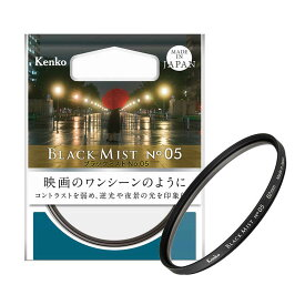 ケンコー ブラックミスト No.05 77mm BLACKMIST05-77S