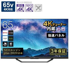 ハイセンス 65V型4K対応液晶テレビ [4Kチューナー内蔵/YouTube対応] 65U8F(標準設置無料)