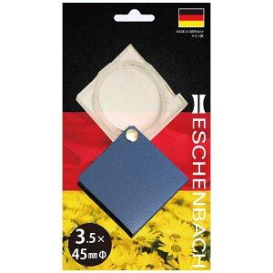 エッシェンバッハ エコノミールーペ3.5xブルーブリスター  1730331B