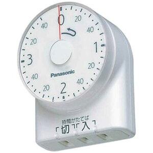 パナソニック Panasonic ダイヤルタイマー(3時間形) WH3201WP (ホワイト)