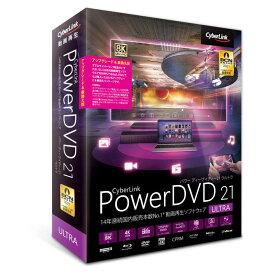 サイバーリンク PowerDVD 21 Ultra アップグレード & 乗換え版 DVD21ULTSG001