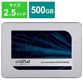 CRUCIAL  内蔵SSD MX500 シリーズ [2.5インチ /500GB] CT500MX500SSD1JP
