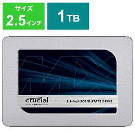 CRUCIAL  内蔵SSD MX500 シリーズ [2.5インチ /1TB] CT1000MX500SSD1JP