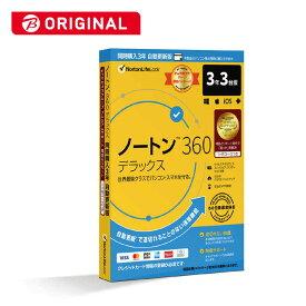 ノートンライフロック ノートン 360デラックス同時購入3年3台[自動更新版] N360ドウジ3Y+デンワ1MRN