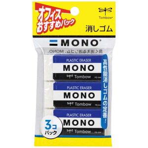 トンボ鉛筆 MONO 消しゴム3P JCA311