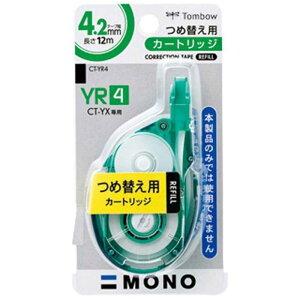 トンボ鉛筆 [修正テープ]MONO モノYX カートリッジ(テープ幅:4mm) CT-YR4