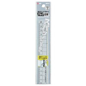 クツワ アルミ定規(15cm)シルバー XS15SV