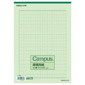 コクヨ 原稿用紙(A4横書き・20×20字・50枚) ケ75