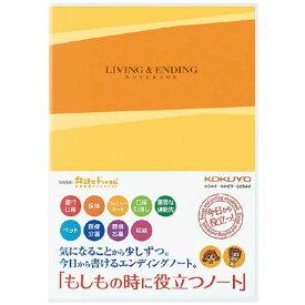 コクヨ エンディングノート(もしもの時に役立つノート)(セミB5・64ページ) LES-E101
