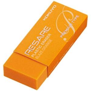 コクヨ [消しゴム] リサーレ(プレミアムタイプ) オレンジ ケシ90YR
