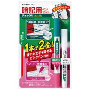 コクヨ 暗記用ペンセット チェックル(暗記用ペン(ピンク)・暗記用消しペン・赤シート) PM-M120P-S
