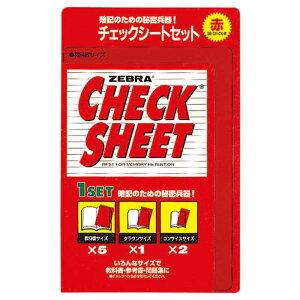 ゼブラ ゼフラ シンチェックシートセット 赤 SE301CKR