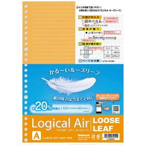 ナカバヤシ ロジカル・エアー 軽量ルーズリーフ(B5・A罫・100枚) LLB504A