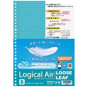 ナカバヤシ ロジカル・エアー 軽量ルーズリーフ(B5・B罫・100枚) LLB504B