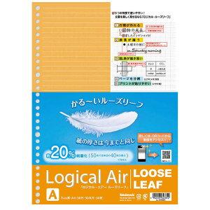 ナカバヤシ ロジカル・エアー 軽量ルーズリーフ(A4・A罫・50枚) LLA402A
