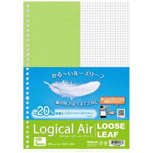 ナカバヤシ ロジカル・エアー 軽量ルーズリーフ(A4・5mm方眼・100枚) LLA402S