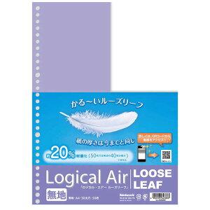 ナカバヤシ ロジカル・エアー 軽量ルーズリーフ(A4・無地・50枚) LLA402W