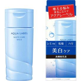 資生堂 AQUALABEL(アクアレーベル) ホワイトケア ミルク (医薬部外品) AQLホワイトケアミルク