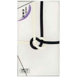 マルアイ [不祝儀袋] Z3310 黒白7本斜折 3枚パック キZ3310