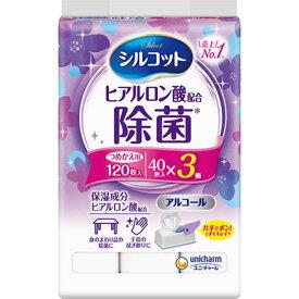 ユニチャーム シルコットウェットティッシュ 除菌アルコールタイプ つめかえ用 40枚入×3個(120枚入)