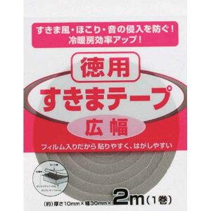 ニトムズ すきまテープ広幅 E0230