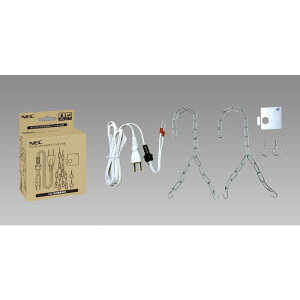 NEC LED器具用アダプタ 電源プラグ&チェーンセットB デンゲンプラグ&チェーンセットB