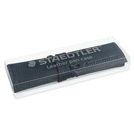 ステッドラー [ペンケース]牛革製 レザーペンケース ネイビー 900 LC-NA
