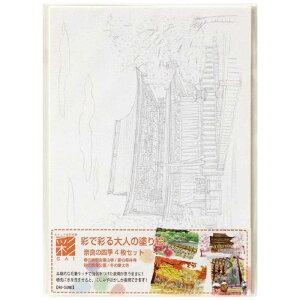 あかしや 彩で彩る大人の塗り絵奈良の四季4枚セット AO50NB