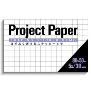 オキナ [メモ帳]プロジェクトステッカーメモ トレーシング(80×50mm・5mm方眼・30枚) PSTR