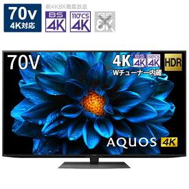 シャープ SHARP 70V型4K対応液晶テレビ AQUOS 4T-C70DN1 (標準設置無料)