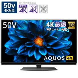 シャープ SHARP 50V型4K対応液晶テレビ AQUOS 4T-C50DN2(標準設置無料)