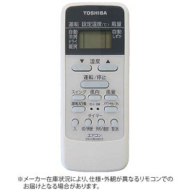 東芝 TOSHIBA 純正エアコン用リモコン  43066087