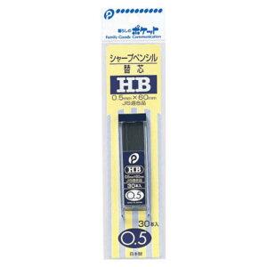 ポケット [シャープ替芯]シャープペンシル替芯(硬度:HB、芯径:0.5mm) 03021