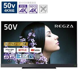 東芝 TOSHIBA 50V型4K対応液晶テレビ REGZA(レグザ) 50Z740XS(標準設置無料)