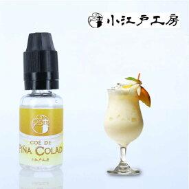小江戸工房 電子たばこ用リキッド Coe de Pina Colada 「カクテルシリーズ」(15ml) LU-R102-497 LUR102497