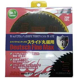 チップソージャパン チップソージャパン ドイツファインマックス スライド丸鋸190 TM-190F