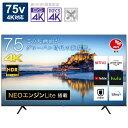 ハイセンス 75V型 4K対応液晶テレビ [BS・CS 4Kチューナー内蔵 /YouTube対応] 75A6G(標準設置無料)