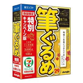 ジャングル 筆ぐるめ 29 特別キャンペーン版 JP004754