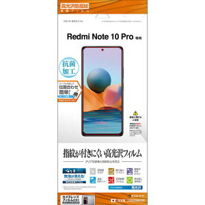 ラスタバナナ Redmi Note10 Pro 光沢防指紋 クリア G2952RMN10P