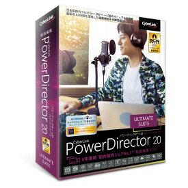 サイバーリンク PowerDirector 20 Ultimate Suite 通常版 PDR20ULSNM001