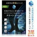 靴下 メンズ 3足セット ビジネスソックス 医師の発想で生まれたハイドロ銀チタン ビジネス 防臭 抗菌 黒 白 グレー