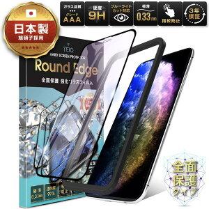 iPhone11Pro XS X ガラスフィルム ブルーライトカット 全面保護 フィルム 日本製 旭硝子 強化ガラス 液晶保護フィルム アイフォン プロ TEIQ