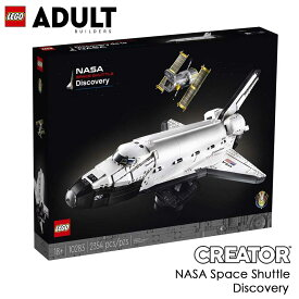 レゴ LEGO NASA スペースシャトル ディスカバリー号 10283 【国内流通正規品】 おもちゃ 玩具 ブロック 男の子 大人 オトナレゴ ホビー プレゼント ギフト 誕生日 クリスマス