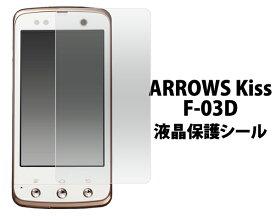 メール便送料無料【ARROWS Kiss F-03D用液晶保護シール】クリーナークロス付き!(アローズキス)