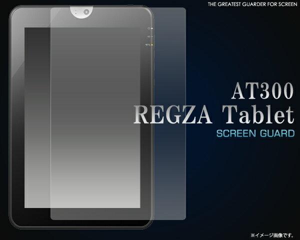 メール便送料無料【TOSHIBA REGZA Tablet AT300用保護シール】クリーナークロス付き!(東芝レグザタブレット)